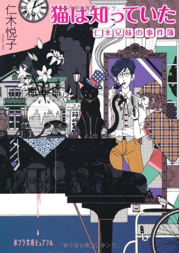 (P[に]2-2)猫は知っていた 仁木兄妹の事件簿 (ポプラ文庫ピュアフル)