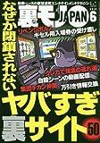 裏モノJAPAN 2018年 06 月号 [雑誌]