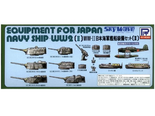Skywave 1/700 Equipment Set for Japanese WWII Navy Ships II Model Kit (Ship Wwii)