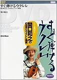 すぐ弾けるウクレレ [DVD]