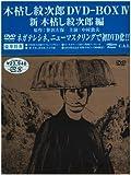 木枯し紋次郎 DVD-BOX IV 新・木枯らし紋次郎 編