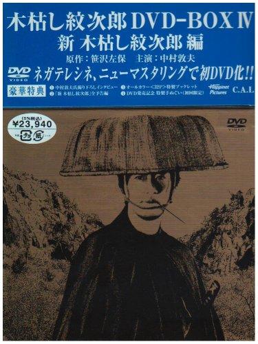 木枯し紋次郎 DVD-BOX IV 新木枯らし紋次郎 編 B00009PN0V