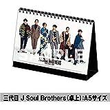 三代目J Soul Brothers 卓上カレンダー 2019