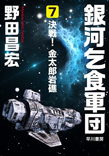 銀河乞食軍団[7]―決戦! 金太郎岩礁― (ハヤカワ文庫JA)