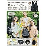 すみっコぐらし 2WAY BACKPACK BOOK produced by CIAOPANIC TYPY ブラック ver.