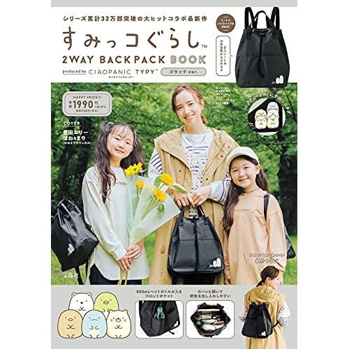 すみっコぐらし 2WAY BACKPACK BOOK produced by CIAOPANIC TYPY ブラック ver. 画像