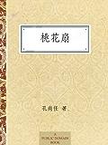 桃花扇 (中国古典四大名剧)