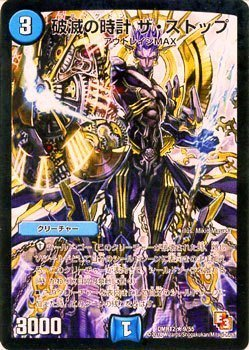 Rare Omega Watches - Japan Import Destruction of the watch The stop rare Duel Masters omega climax dmr12-009
