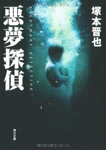 Nightmare Detective (Kadokawa Bunko) (2006) ISBN: 4043840012 [Japanese Import]