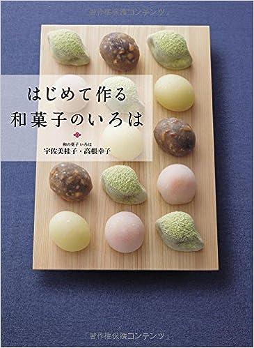 はじめて作る和菓子のいろは