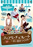 [DVD]ティアモ・チョコレート~甘い恋のつくり方~ DVD-BOX2