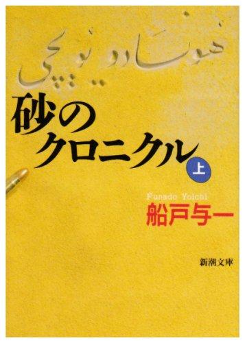 砂のクロニクル〈上〉 (新潮文庫)