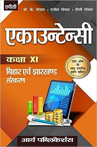 Accountancy in Hindi (Bihar Avam Jharkhand Sanskaran) Class- XI
