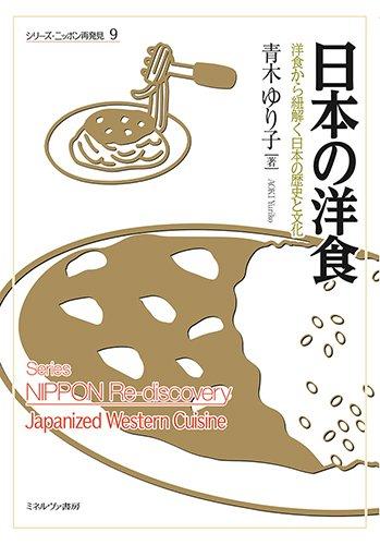 日本の洋食:洋食から紐解く日本の歴史と文化 (シリーズ・ニッポン再発見)