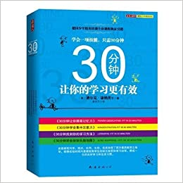 30 Minutes to Let You Learn More Effectively (Chinese Edition) by di er ke .kang na ci (2011)