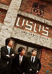 東京03 第9回単独公演 「いらいら」