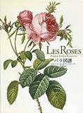 Les Roses バラ図譜