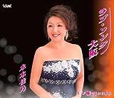Yoshino Mizuki - Uso Demo Iikara / Love Song Osaka [Japan CD] TJCH-15425