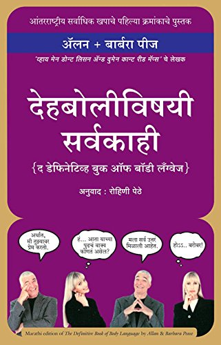 Popular Marathi Books Pdf