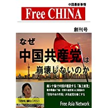FREE CHINA soukangou: naze tyuugokukyousantouha houkai shinainoka (Japanese Edition)