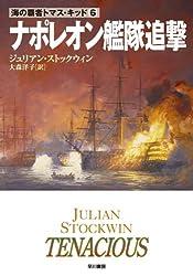 ナポレオン艦隊追撃 (ハヤカワ文庫 NV ス 16-6 海の覇者トマス・キッド 6)