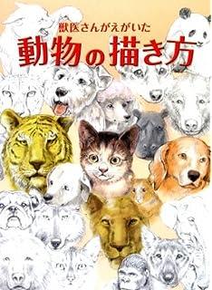 動物画の描き方 Kハルトグレン 本 通販 Amazon