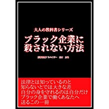 adult textbook series a way not to be killed by black companies otonanokyokasyo (siunkikaku) (Japanese Edition)