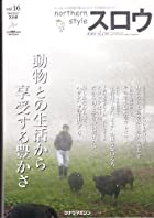 スロウ northern style 2008 summer vol.16 動物との生活から享受する豊かさ (スロウ)