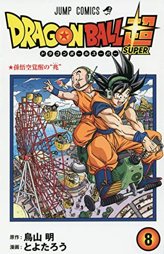 ドラゴンボール超 8 (ジャンプコミックス)