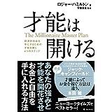 才能は開ける (Japanese Edition)
