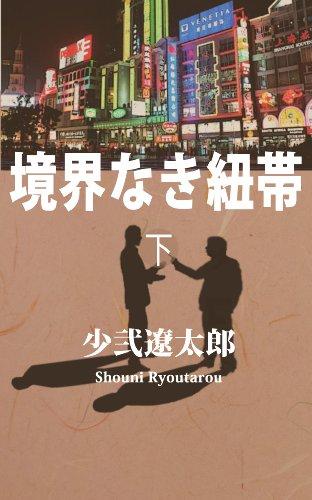 KYOUKAINAKICHUUTAI (Japanese Edition)