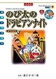 映画ドラえもん のび太のドラビアンナイト 新装完全版 (てんとう虫コミックスアニメ版)