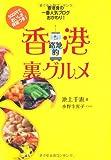 香港 路地的 裏グルメ: 香港食の一番人気ブログ、おかわり