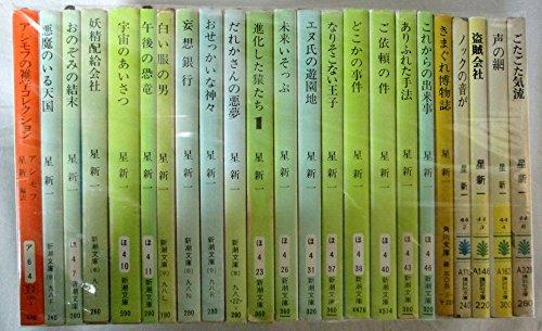 星新一 文庫 23冊セット (文庫古書セット)