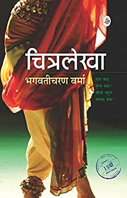 Best Hindi Novels That Everyone Should Read : Chitralekha