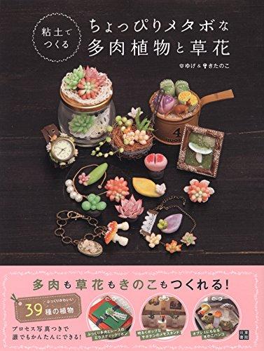 粘土でつくるちょっぴりメタボな多肉植物と草花