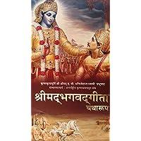 Bhagavad Gita: Yatharoop