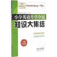 68所名校图书·小学英语升学夺冠知识大集结(升级版)(封面随机)