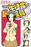 生徒会役員共(18) (講談社コミックス)