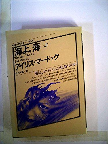 海よ,海 上 (1982年) (現代の世界文学)