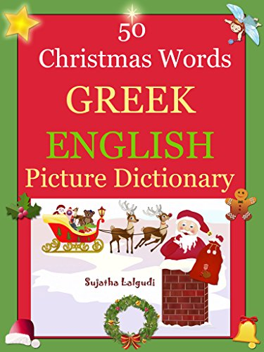 bilingual greek 50 christmas words greek childrens books greek