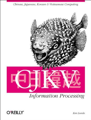 CJKV Information Processing: Chinese, Japanese, Korean & Vietnamese Computingの詳細を見る