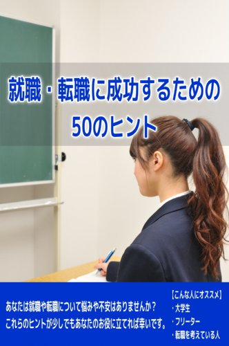 syuushoku/tenshokuniseikousurutamenogojyuunohinto (Japanese Edition)