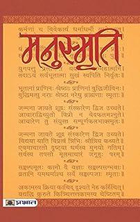 Manusmriti Malayalam Pdf