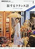 NHKテレビ 旅するフランス語 2017年1月号 [雑誌] (NHKテキスト)