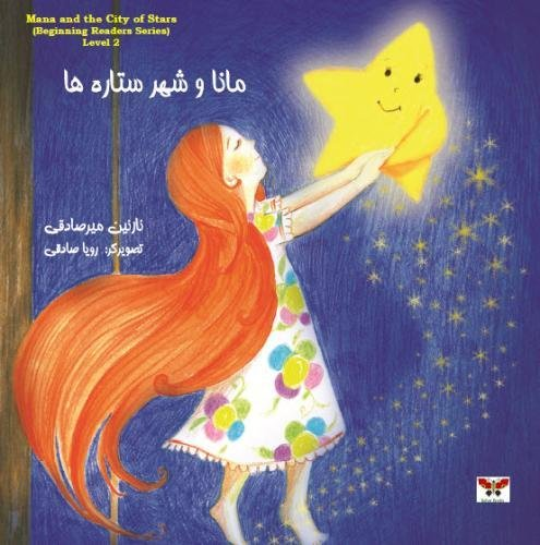 Mana and the City of Stars(Beginning Readers Series)Level 2(Persian/Farsi Edition) (Persian and Farsi - Star Persian
