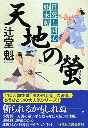 天地の螢 日暮し同心始末帖4 (祥伝社文庫)