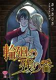 rinnenonokoriga: omegabasuansorozibunsatuban (ichiya) (Japanese Edition)