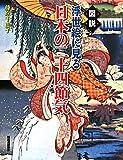 図説 浮世絵に見る日本の二十四節気 (ふくろうの本/日本の文化)