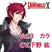カレと48時間で脱出するCD 「クリミナーレ!X」 Vol.3 カラ CV.下野 紘出演声優情報